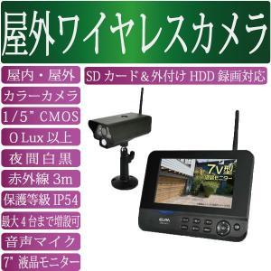 2.4GHzデジタルワイヤレスカメラと7インチ液晶モニターセット CMS-7001|wowsystem
