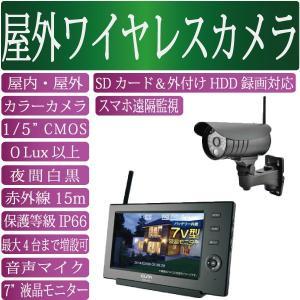 2.4GHzデジタルワイヤレスカメラと7インチ液晶モニターセット CMS-7110 スマートフォン、タブレットで遠隔監視可能 wowsystem