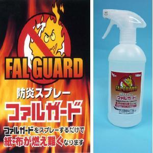 防炎スプレー ファルガード 500ml  (FAL002)