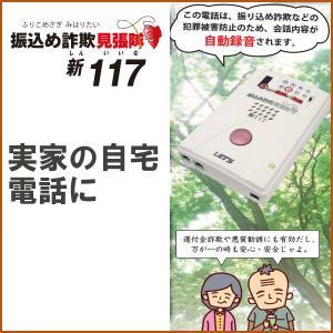 自動通報機能付き振り込め詐欺抑止装置 振込め詐欺見張隊 新117(いいな) L-FSM-N117  wowsystem