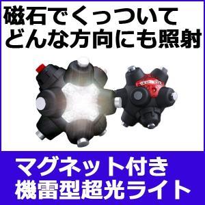 白色LED8個搭載 機雷型磁石ライト ML-01 (fal)|wowsystem