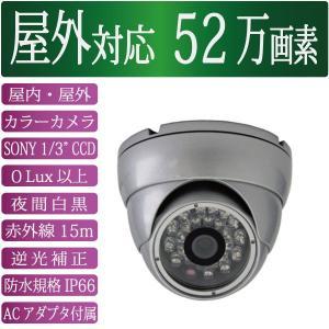 ソニー製CCD搭載 52万画素 屋外用 ドーム型防犯カメラ MTC-RD3IR|wowsystem
