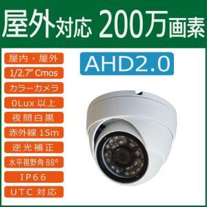 【AHD2.0カメラ】 200万画素防水ドーム型AHD2.0カメラ MTD-W308AHD 高画質フルハイビジョン 屋外対応|wowsystem