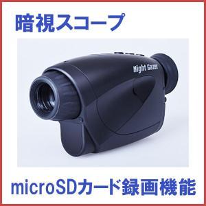 録画機能付ナイトスコープ Night Gazer(ナイトゲイザー) マイクロSDカードに動画撮影が可能!|wowsystem