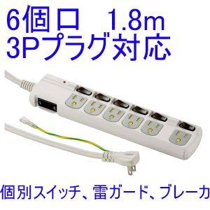 1.8m延長コード 3Pプラグ対応 節電タップ 6個口 1.8m HS-T1259W  (ohm00-1259) wowsystem