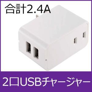 増設できるUSBチャージャー 2ポート HS-A1455W (00-1455)|wowsystem