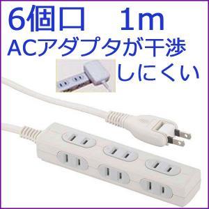 1m延長コード スリムタップ 6個口 1m HS-T61A3-W (ohm00-2228) wowsystem