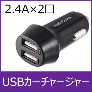大出力USBカーチャージャー(2.4A×2ポート) MAV-U24N (03-3042)|wowsystem