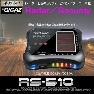 高性能ソーラーレーダー探知機搭載 全自動カーセキュリティシステム RS-510 運転中も駐車中あなたと愛車を守ります|wowsystem