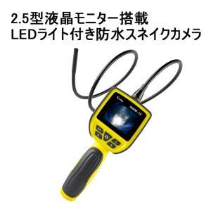 2.5型液晶モニター搭載、LEDライト付き防水スネイクカメラ SNAKE-16|wowsystem