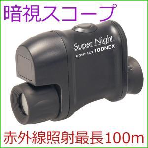 小型軽量ナイトスコープ (暗視スコープ) スーパーナイトコンパクト100NDX Super Night COMPACT 100NDX|wowsystem