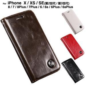 訳ありセール iphone8  iphone7  iphone6s ケース 手帳型 iphoneXS...