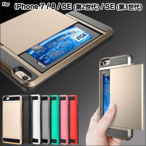 iPhone8 ケース iPhone7 カバー ハード スマホケース アイフォン8 アイフォン7 ケース スマホカバー 耐衝撃 シンプル アイホン8ケース カード収納可 L-114-3|woyoj