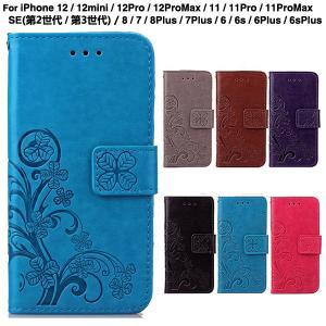 iPhone6s ケース iPhone7 ケース 手帳型 i...