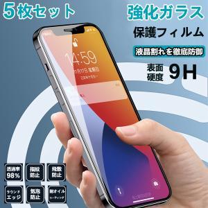 保護フィルム 5枚セット 強化ガラスフィルム スマホ液晶保護フィルム iPhone8 8Plus iPhone7 7Plus iPhone6s 6sPlus 5s 5 SE iPhoneX スマホ 保護シート L-12-2|woyoj