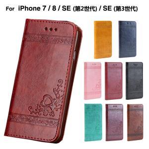 アイフォン7 ケース アイフォン8ケース 手帳型 レザー i...