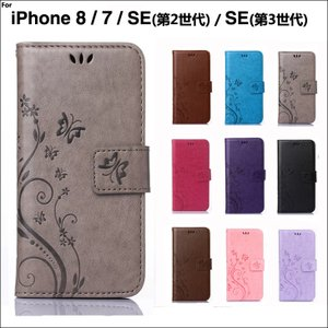 アイフォン7ケース アイフォン8ケース 手帳型 iPhone...