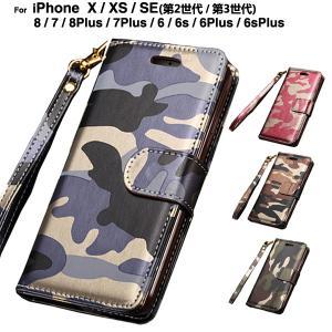 iPhone8 iPhone7 ケース iPhone6 iphone6s ケース 手帳型 迷彩 iPhone 6Plus 7Plus 8Plus XS X アイフォンX アイフォン8 アイホン7 アイフォン6s L-134|woyoj