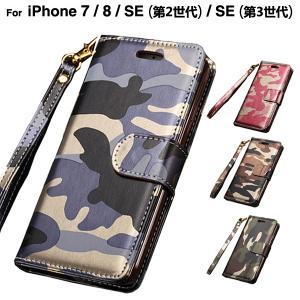 iPhone8 ケース iPhone7 ケース 手帳型 迷彩...