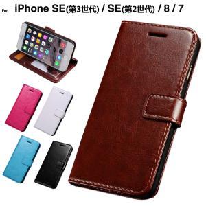 iPhone8 ケース iphone7 カバー 手帳型 耐衝撃 アイフォーン7 アイフォーン8 ケー...