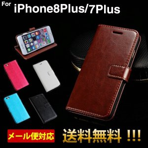 iPhone7 Plus ケース iPhone8plus ケース 手帳型 レザー スマホケース おしゃれ アイフォン7プラス ケース アイフォン8プラスケース スマホカバー L-135-4|woyoj