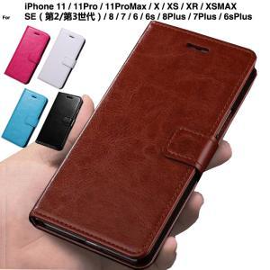 訳ありセール スマホケース 手帳型 iPhone6s iPhone7 ケース iphone8 ケース...