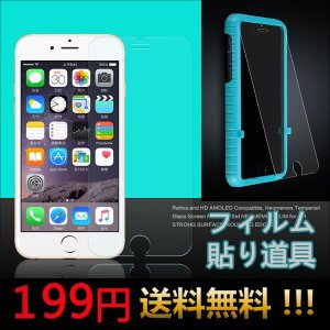 保護フィルム貼り道具 即納 保護フィルム貼り道具 iPhone6/6s  iPhone6sPlus iPhone7  iPhone7Plus 貼り工具 L-15|woyoj