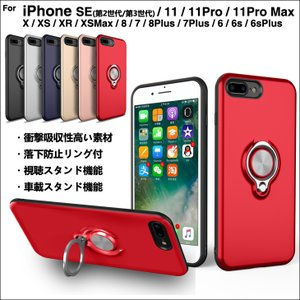 iPhone8 iPhone7 iPhone6s iPhone6 ケース リング付き 落下防止 iPhoneX iPhone XR Xs MAX ケース iPhone8Plus iPhone7Plus iPhone6Plus ケース 耐衝撃 L-189|woyoj