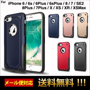 iPhone6 ケース iPhone7 iPhone8 ケース 耐衝撃 iPhoneX iPhone XS iPhoneXR XsMAX カバー iPhone6s PLUS iPhone8Plus iPhone7Plus ケース スマホケース L-191|woyoj