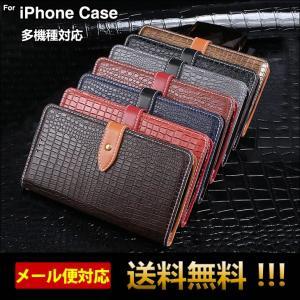スマホケース スマホカバー 手帳型 おしゃれ iPhoneX ケース iPhone7 ケース iph...