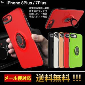 アイフォン7プラス ケース アイフォン8プラス ケース アイホン7プラス アイホン8プラス カバー ...