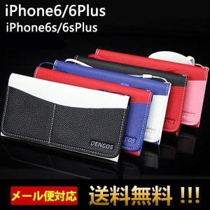 訳ありセール iPhone6s iPhone6 Plus ケース 財布型 iPhone7 iPhone7 Plus ケース カバー 財布型 レザー カード入れ カードケース L-26-7|woyoj