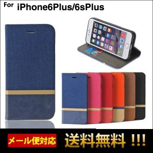 iPhone6s Plus ケース 手帳型 iPhone6sPlusカバー アイフォン6sプラス ケース 耐衝撃 スマホカバー スマホケース おしゃれ 携帯カバー カード収納可 L-31-2|woyoj