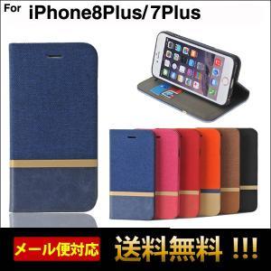 iPhone7plusケース 手帳型 iPhone8plus ケース 手帳型 アイフォン7プラス アイホン8プラス ケース スマホケース スマホカバー 耐衝撃  おしゃれ L-31-4|woyoj