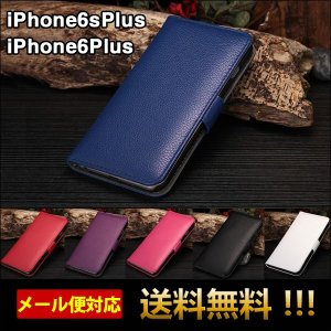 iPhone6s plus ケース 手帳型 iPhone6s...