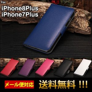 iPhone7 Plus ケース iphone8 Plus カバー 手帳型 耐衝撃 アイフォーン7 ...
