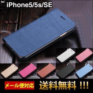 iPhone SE ケース iPhone5s iPhone5 ケース 手帳型 木紋 木目調 耐衝撃 アイフォン5sケース アイホン5s カバー おしゃれ 携帯カバー スマホケース 手帳型 L-87-2
