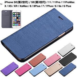 訳ありセール アイホン6s アイフォン7 アイホン8 ケース 手帳型 木紋 木目調 iphone6sケース iphone8 plus カバー iPhone7 iPhone X XR XS MAX ケース L-87-7|woyoj