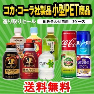コカコーラ社製品小型PETまたは缶タイプ GAヨーロピアン香るブラック等、選り取り2ケース。送料無料...