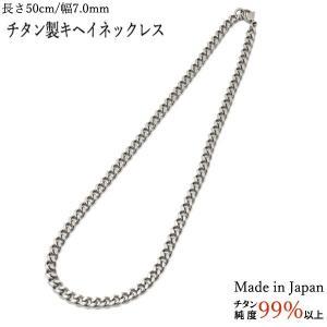 チタン製キヘイネックレス 幅 7.0mm/長さ 60cm|wpm