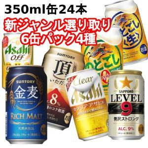 新ジャンル 選り取り4種類6缶パック 金麦/クリアアサヒ/のどごし/麦とホップ等 350ml×24本