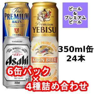 スーパードライ/一番搾り/エビス/プレミアムモルツ ビール系...