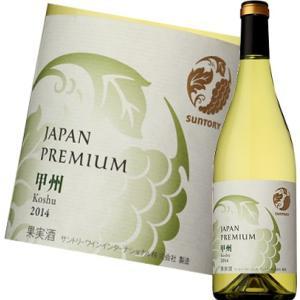 サントリー「ジャパンプレミアム」の品種シリーズ、 穏やかな酸味、ほどよい渋味のあるすっきりとした味わ...
