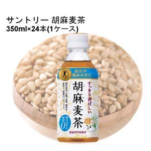 サントリー 胡麻麦茶 350mlペット 1ケー...の関連商品9