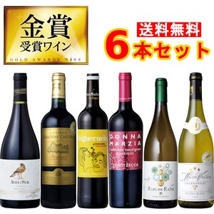 ワインセット 金賞受賞ワイン6本セット 赤3本 白3本 75...