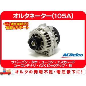 オルタネーター ダイナモ 発電機 105A・サバーバン タホ C/K CK★A1F|wps