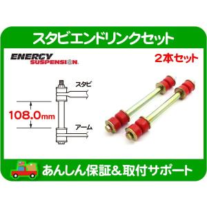 スタビエンドリンクブッシュ 108・汎用 エナジー ウレタン★A3X|wps