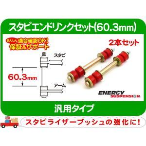 スタビエンドリンクセット スタビライザー 60・エナジーサスペンション 赤 汎用★A3Y|wps