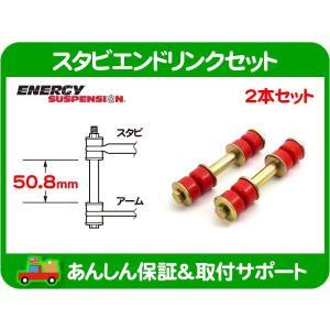 スタビエンドリンク 50.8mm・ウレタン 赤 エナジー 強化 汎用★A4A|wps