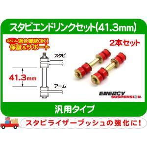 スタビエンドリンクセット スタビライザー 41.3・エナジーサスペンション★A4D|wps